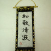 Alice Zinn Japanese Black and Gold Kakemono Scroll